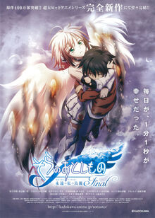 Sora no Otoshimono Final- Eternal My Master-p1