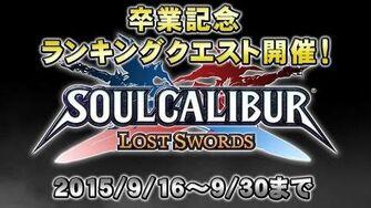 SOULCALIBUR Lost Swords/卒業記念トレーラー