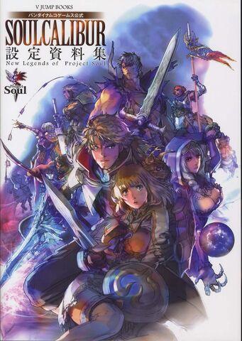 File:Project Soul Legends Book A.jpg