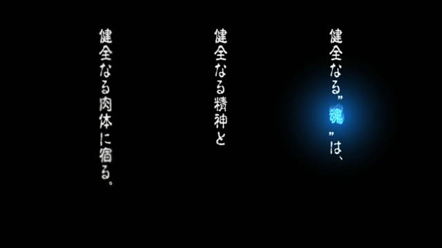 File:Soul Eater Opening HD - Sound Soul title card.png