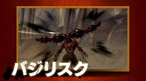 Basilisk promotional trailer for Japan