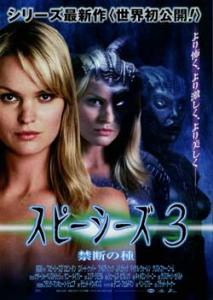 File:Species III poster - japan 1.jpg