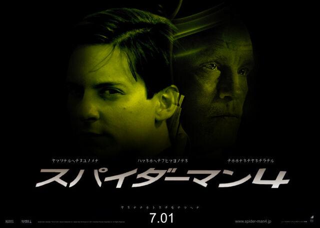 File:スパイダーマン 4 (2011).jpg