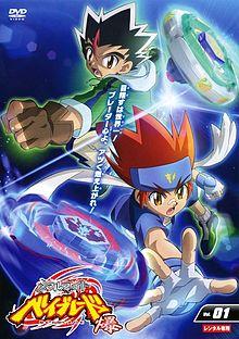 File:220px-Metal Fight Beyblade Baku 01 DVD.jpg