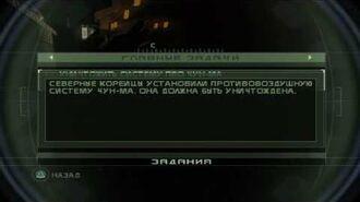 Splinter Cell Chaos Theory PS2 PCSX2 HD Walkthrough Прохождение – Миссия 1 Сеул