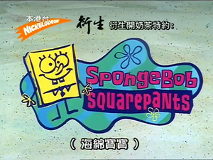 Title card (Cantonese)