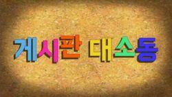Bulletin Board Korean