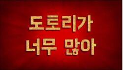 Sandy's Nutmare Korean