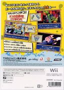Creature-From-The-Krusty-Krab-Japan-Wii-back