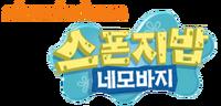 SpongeBob Korean logo