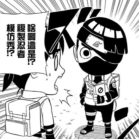 File:Lee disguised as Kakashi.png
