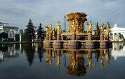 RealWorld Brotherhood of Nations Fountain