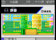 SSB4-Golden Field Select Screen 002
