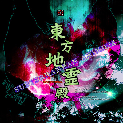 Touhou 11 Cover