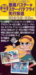 Star vs. the Forces of Evil Japanese 1