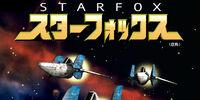 Star Fox (Arcade)