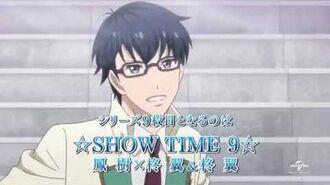 ☆SHOW TIME 9☆ 鳳 樹×柊 翼&柊 翼 CM
