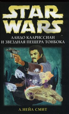 File:Starcave of ThonBoka Rus.jpg