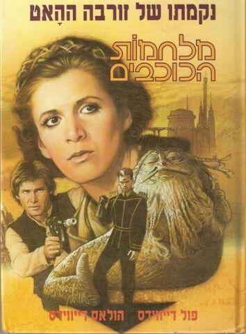 File:Zorba the Hutt's Revenge Israel.jpg