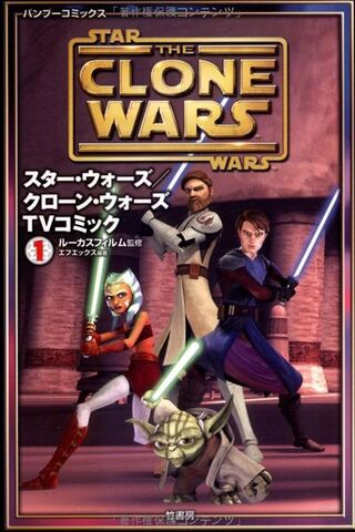 File:The Clone Wars manga vol 1.jpg