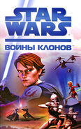 The Clone Wars junir novel Rus