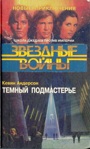 File:Cover DarkApprentice ru.jpg