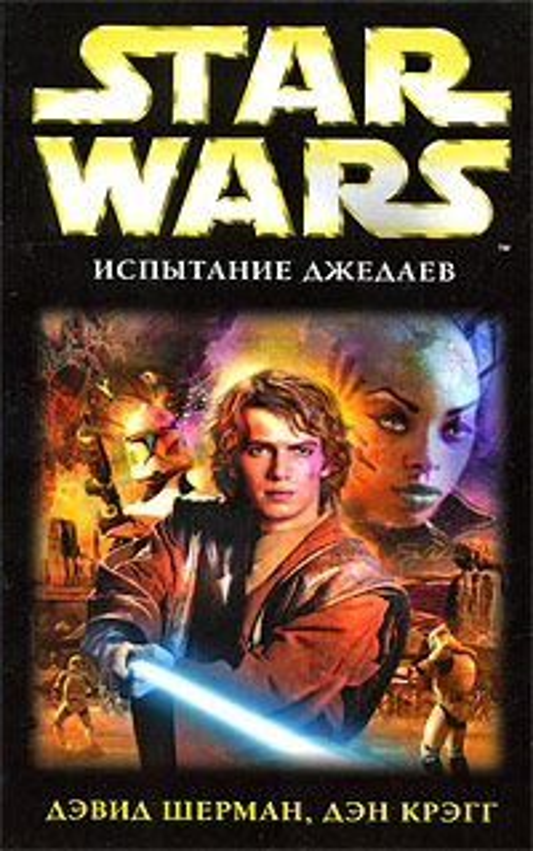 File:Jedi Trial Rus.jpg