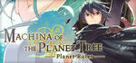 Machina of the Planet Tree -Planet Ruler- Logo