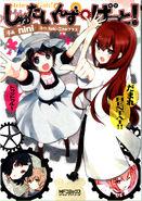 Steinsgate!manga1