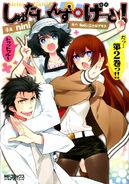 Steinsgate!manga2
