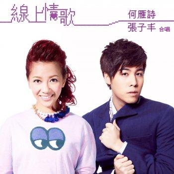 File:線上情歌 - Single.jpg
