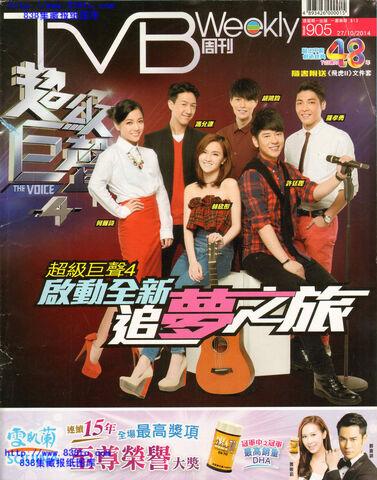 File:TVB Weekly Issue 905.jpg