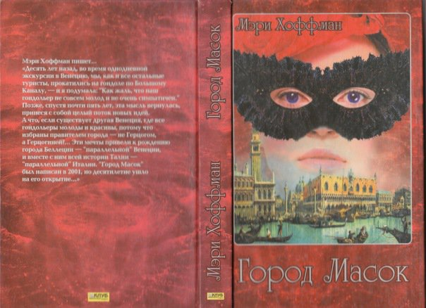 File:City of masks ukrainian cover.jpg