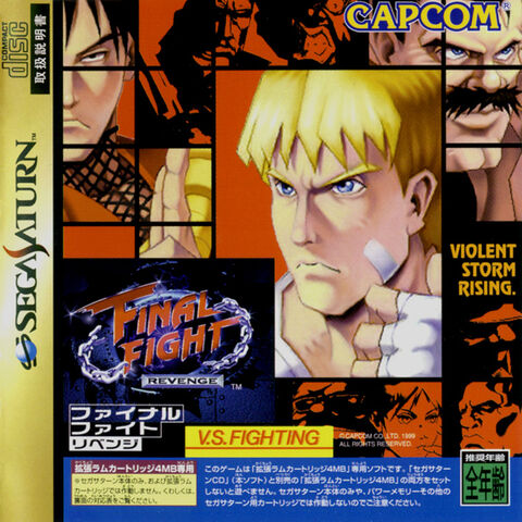 Archivo:Final Fight Revenge (J) Front 1.jpg