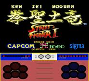 Street Fighter Ken Sei Mogura title screen