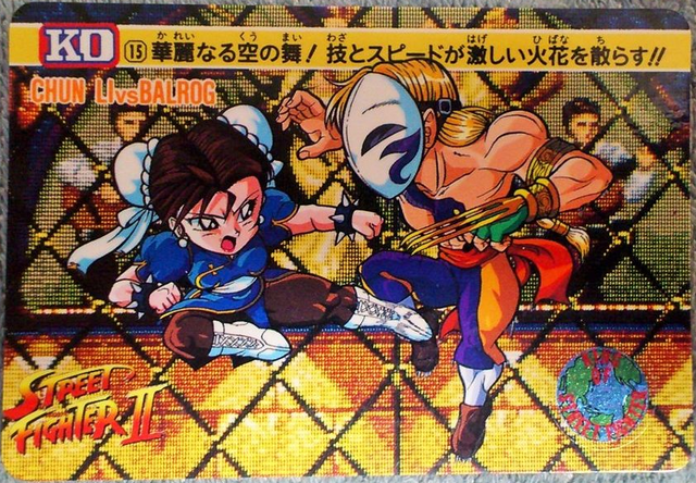 File:Carddass SF2-015.png