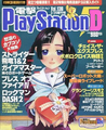 PlayStationD cover
