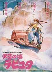 Castle in the Sky (Movie Poster)