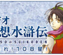 Assemble Genso Suikoden Radio! 108 Stars!