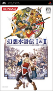 Suikoden I&II Box Art - Japan