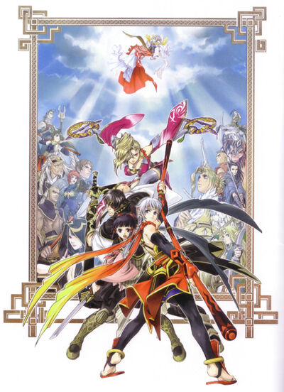 Suikoden V artwork cover