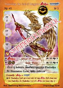 Thaliwilya, the God of Dragoon