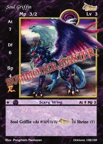 Soul Griffin