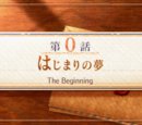 Chapter 0 - A Dream of the Beginning