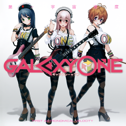 File:Galaxy One.png