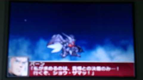 Super Robot Taisen UX Billbine All attacks