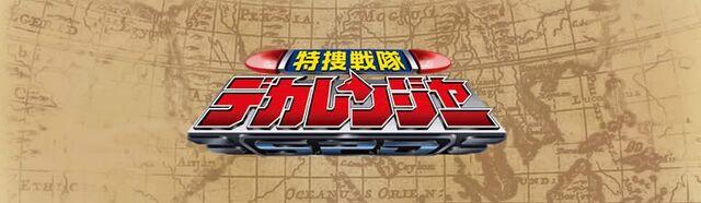 File:Dekaranger logo.jpg