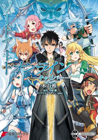 File:Calibur Manga Cover.png