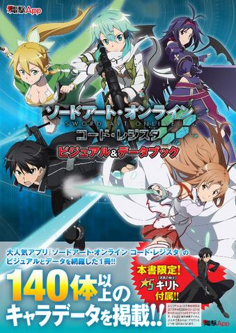 File:Sword Art Online Code Register Visual and Data Book cover.png