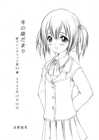 File:SAO Silica Edition.png